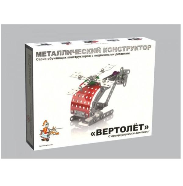 Детский металлический конструктор с подвижными деталями Вертолет