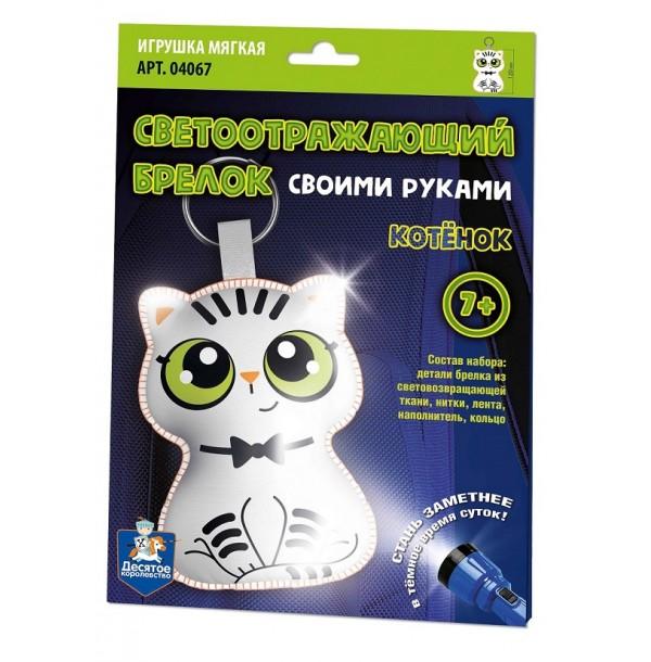 Брелок мягкая игрушка своими руками «Котёнок». 04067