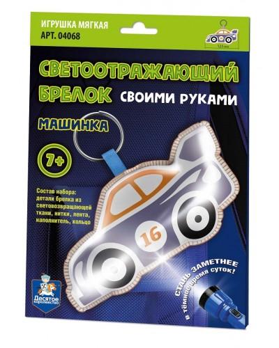 Брелок мягкая игрушка своими руками «Машинка». 04068