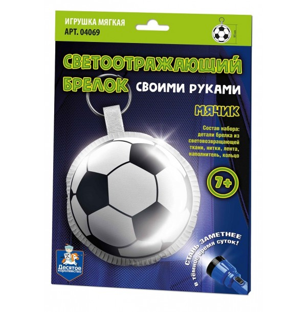 Брелок мягкая игрушка своими руками «Мячик». 04069