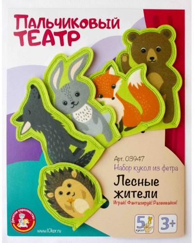 Пальчиковый кукольный театр «Лесные жители». 03947