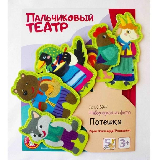 Пальчиковый кукольный театр «Потешки». 03941