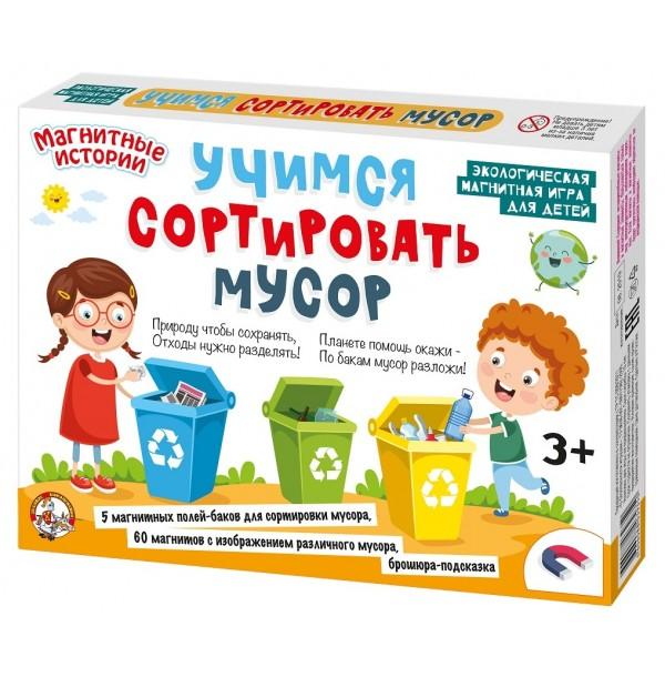Магнитная игра «Учимся сортировать мусор». 03935