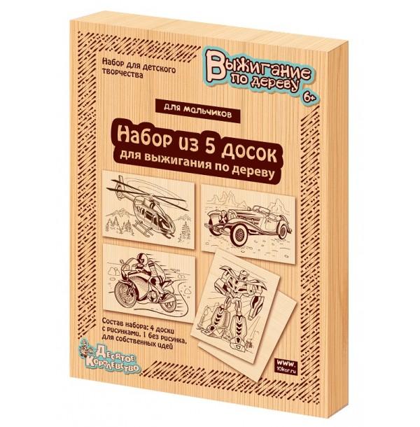 Доски для выжигания «Для мальчиков» (5 шт.). 03867