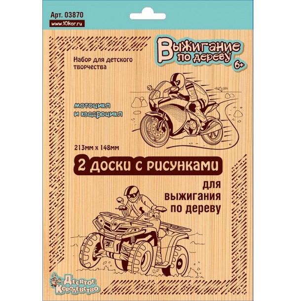 Доски для выжигания «Квадроцикл и Мотоцикл» (2 шт.). 03870