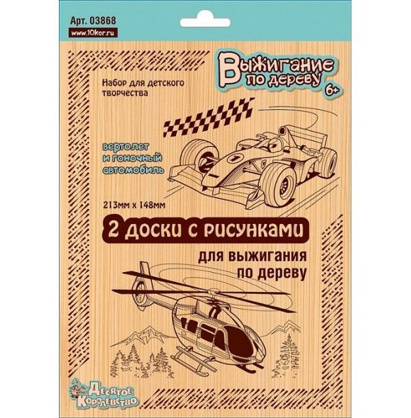 Доски для выжигания «Вертолет и Гоночный автомобиль» (2 шт.). 03868