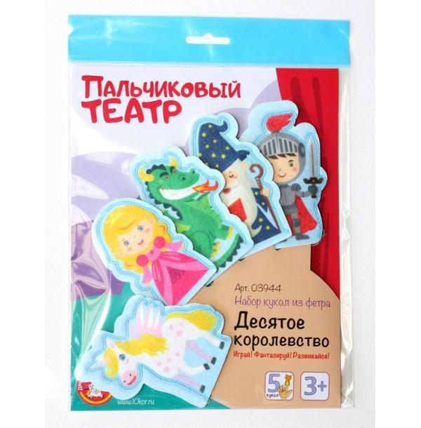 Пальчиковый кукольный театр «Десятое королевство». 03944