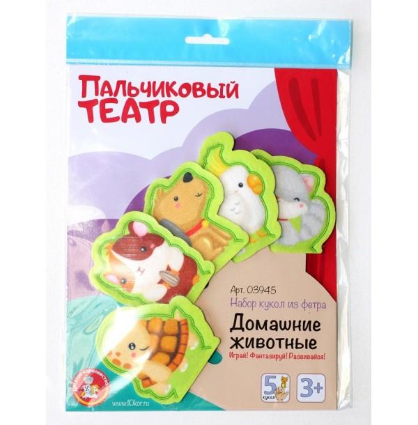 Пальчиковый кукольный театр «Домашние животные». 03945