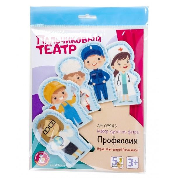 Пальчиковый кукольный театр «Профессии». 03943