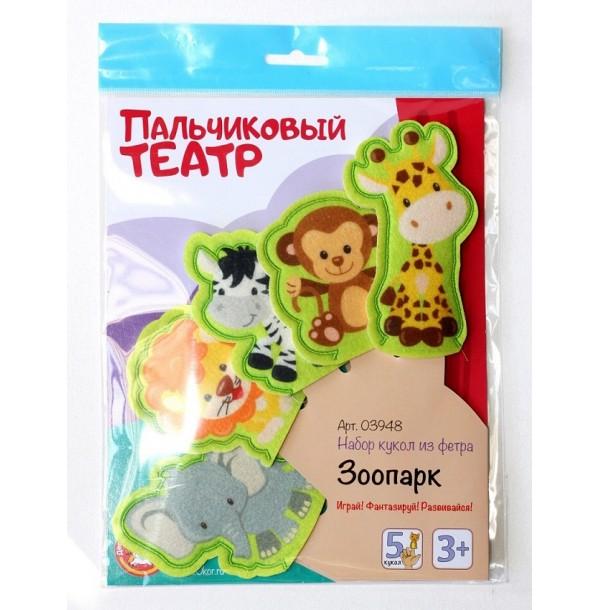 Пальчиковый кукольный театр «Зоопарк». 03948