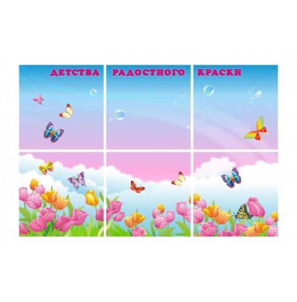 """Магнитная панель """"Краски детства"""" 300*200 см для рекреационной зоны. 41953"""
