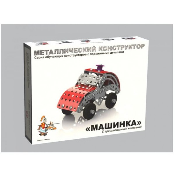 Детский металлический конструктор с подвижными деталями Машинка