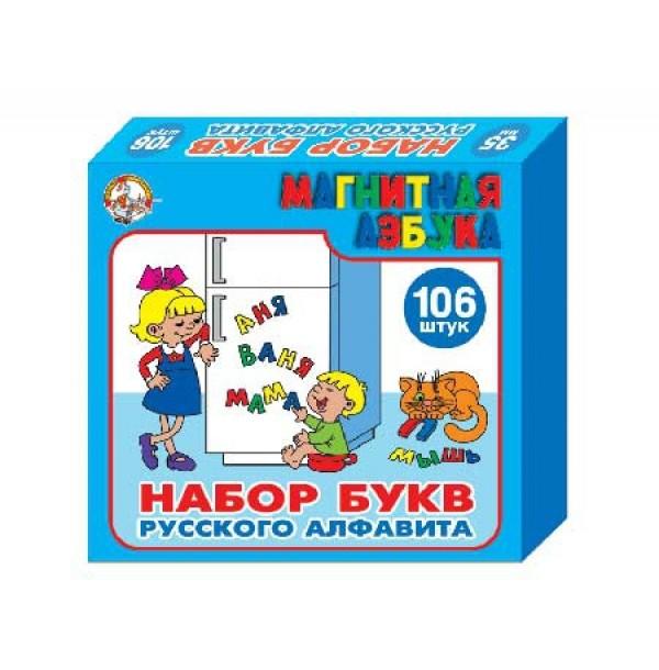 Набор букв русского алфавита (Н=3,5см 106 шт.)