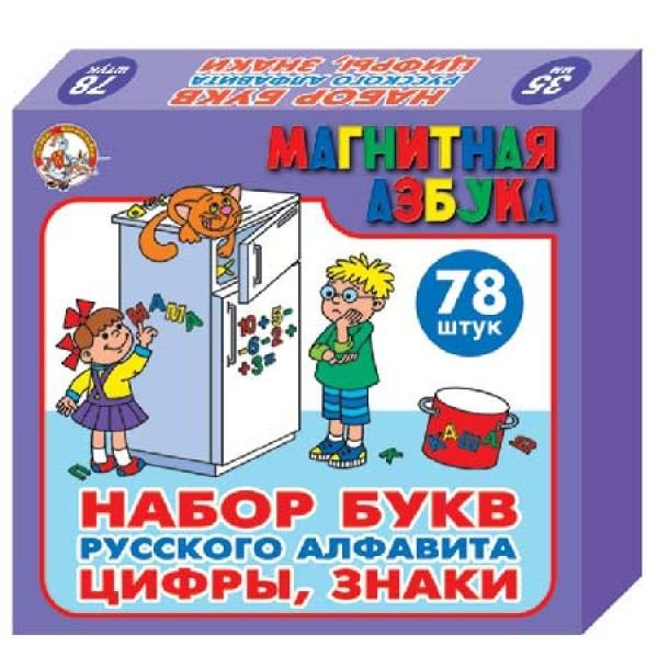 Набор букв рус. алфавита,Цифры и знаки(Н=3,5см78шт.)
