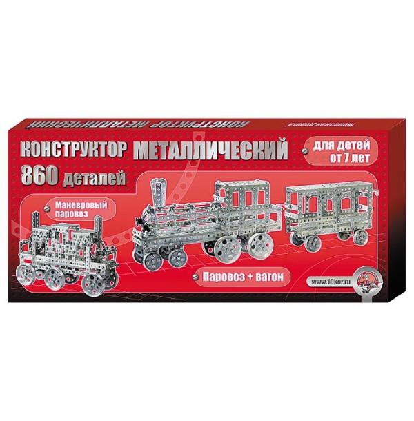 Металлический конструктор Железная дорога