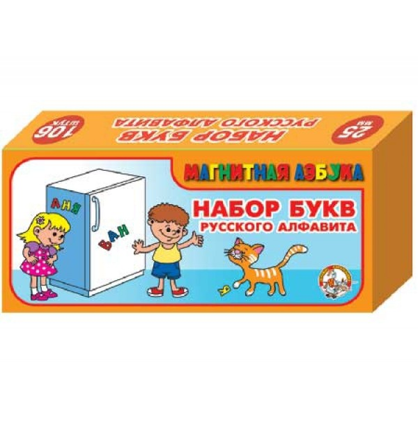 Набор букв русского алфавита (Н=2,5см 106 шт.)