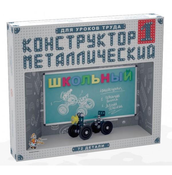 Конструктор металлический Школьный-1 для уроков труда
