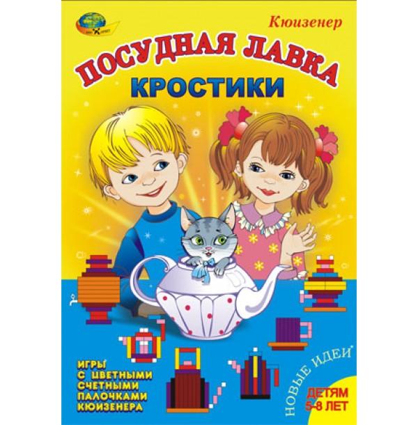 """Новые """"Кростики""""-Посудная лавка"""