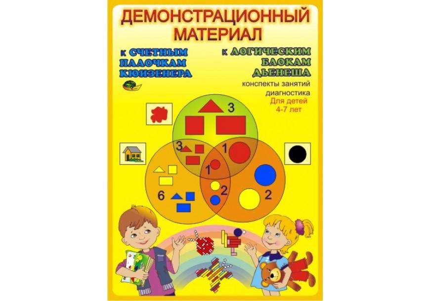 игровой материал к блоками Дьенеша и палочкам Кюизенера
