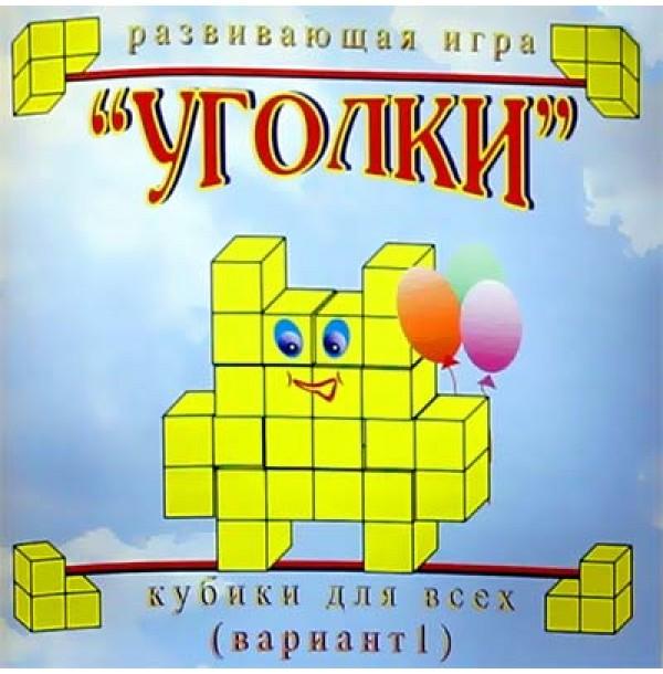 Кубики для всех №1 - Уголки