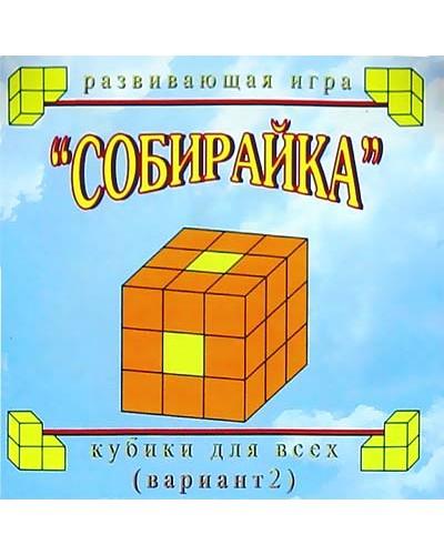 Кубики для всех №2 - Собирайка