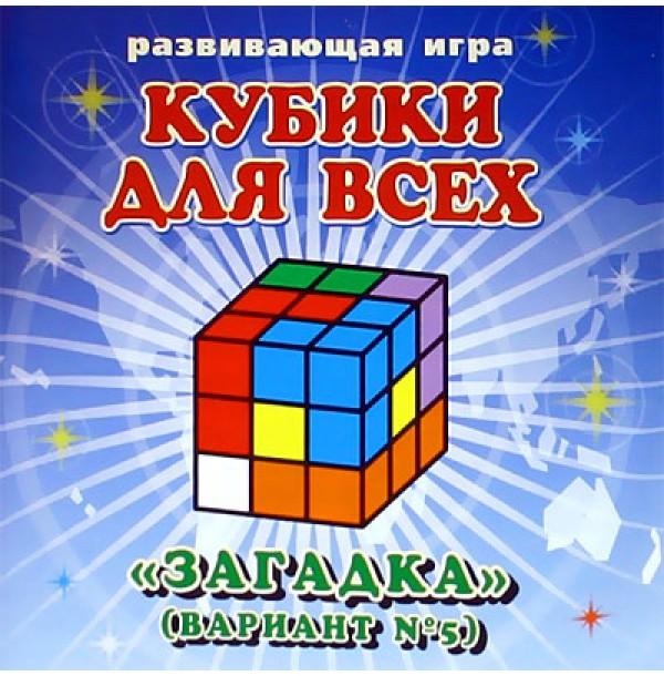 Кубики для всех №5 - Загадка