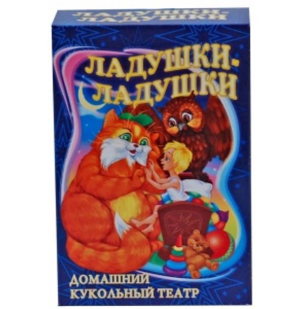 """Кукольный театр """"Ладушки-ладушки"""" (8 перс.), (бол. уп.). 11122"""