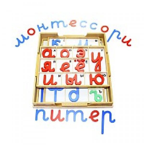 Большой подвижный алфавит - прописные прямые буквы. 3.09.2