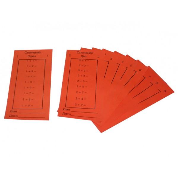 Карточки с примерами на сложение. 4.19