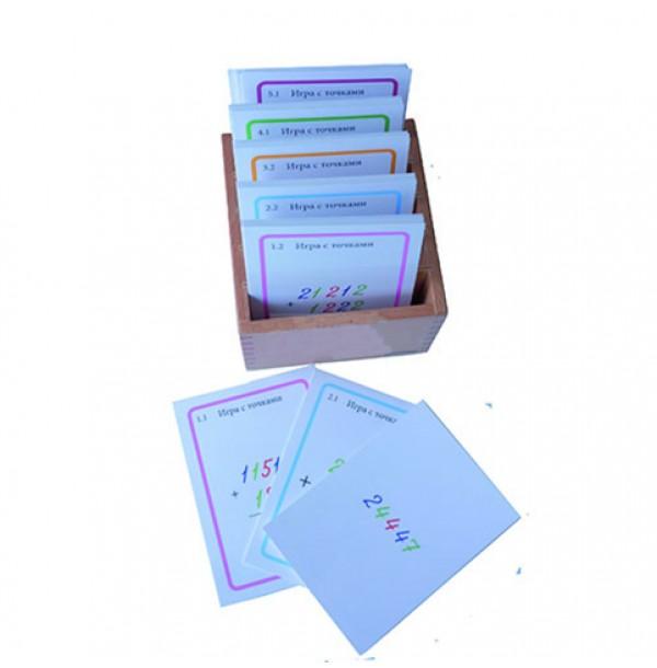 Игра с точками(карточки). 4.43.1