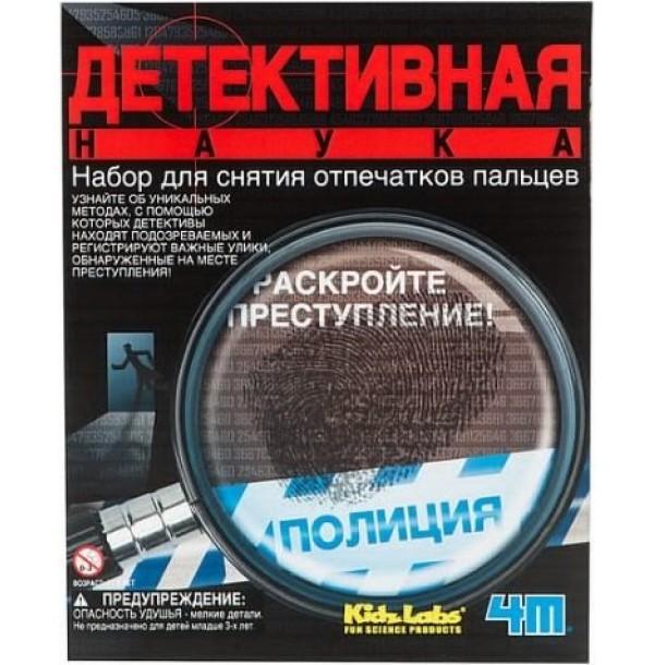 4M 00-03248 Детективная наука набор для снятия отпечатков пальцев