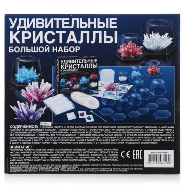 4M 00-03915/US Удивительные кристаллы/Большой набор