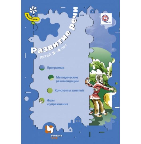 Развитие речи детей 3–4 лет. Программа, методические рекомендации, конспекты, игры и упражнения. Методическое пособие. 978-5-360-06558-6