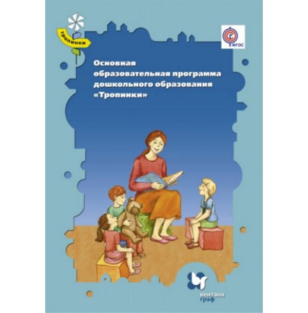 Основная образовательная программа дошкольного образования «Тропинки». 3–7 лет. 978-5-360-06278-3
