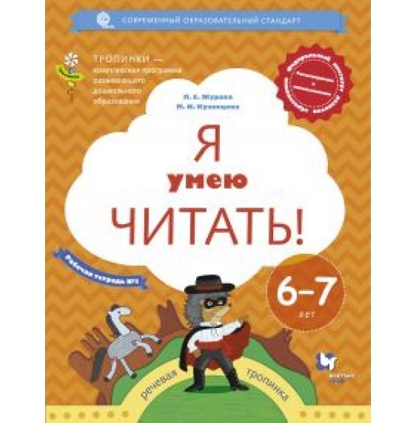 Я умею читать! 6-7 лет. Рабочая тетрадь № 1.  978-5-360-09204-9