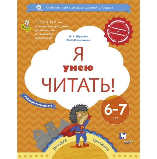 Я умею читать! 6–7 лет. Рабочая тетрадь № 2 978-5-360-09110-3