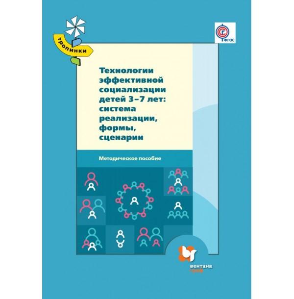 Технологии эффективной социализации детей 3-7 лет: система реализации, формы, сценарии. Методическое пособие  978-5-360-07853-1