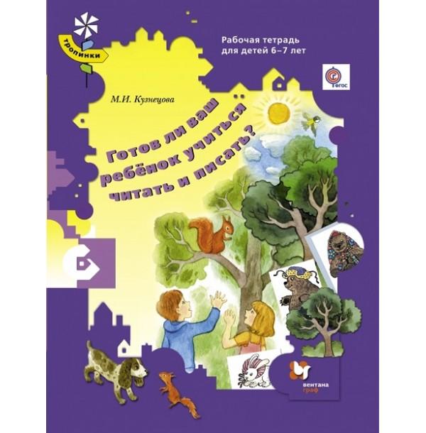 Готов ли ваш ребенок учиться читать и писать? 6–7 лет. Рабочая тетрадь. 978-5-360-06810-5