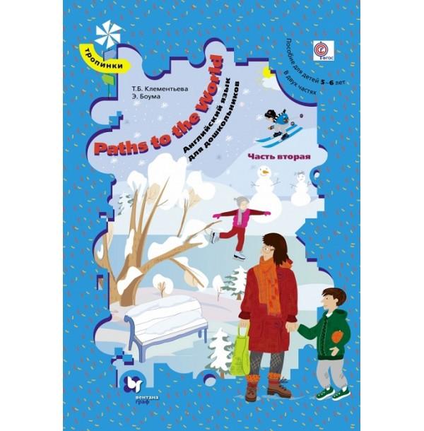 Paths to the World. Английский язык для дошкольников. 5-6 лет. Учебное пособие. Часть 2. 978-5-360-05523-5