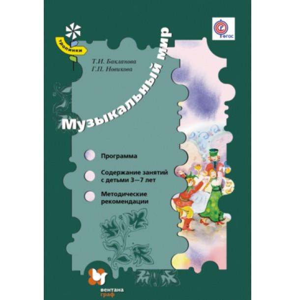 Музыкальный мир. 3-7 лет. Программа, методические рекомендации, содержание образовательной деятельности с детьми. Методическое пособие. 978-5-360-05668-3