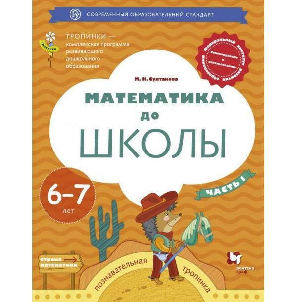 Математика до школы. 6-7 лет. Рабочая тетрадь Часть 1. 978-5-360-08804-2