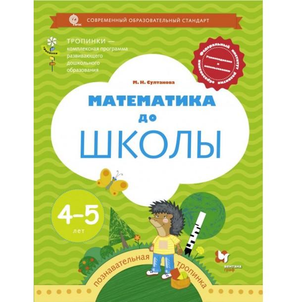Математика до школы. Рабочая тетрадь для детей 4-5 лет. 978-5-360-09643-6