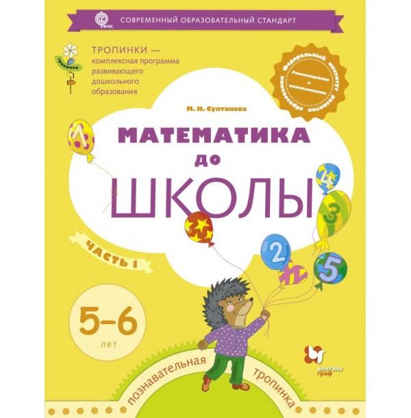 Математика до школы. 5-6 лет. Рабочая тетрадь. Часть 1. 978-5-360-09646-7