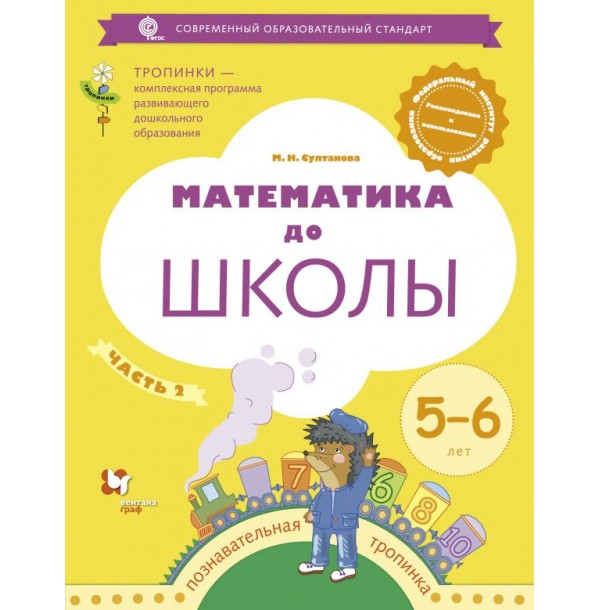Математика до школы. 5-6 лет. Рабочая тетрадь. Часть 2. 978-5-360-09649-8