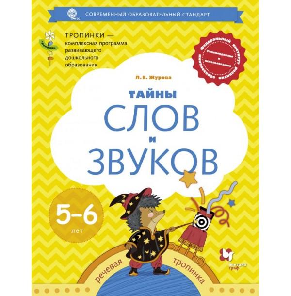 Тайны слов и звуков. Для детей 5-6 лет. Рабочая тетрадь. 978-5-360-08798-4