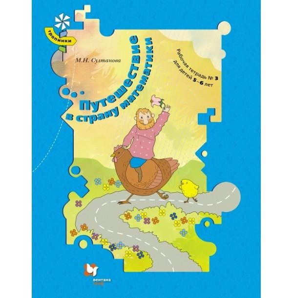 Путешествие в страну математики. 5–6 лет. Рабочая тетрадь № 3. 978-5-360-05947-9