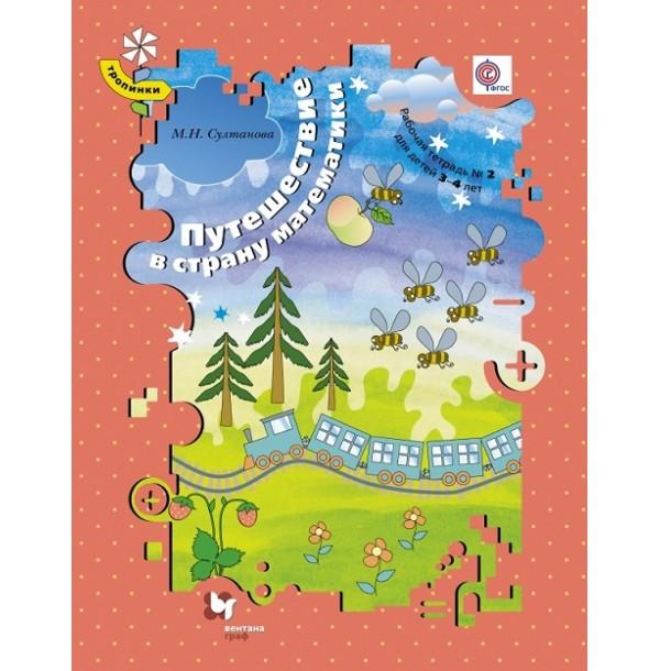 Путешествие в страну математики. 3–4 года. Рабочая тетрадь № 2. 978-5-360-05926-4