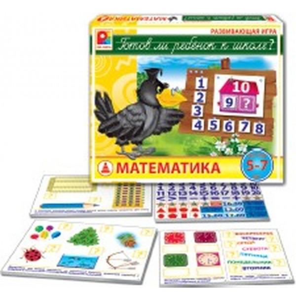 Готов ли ребенок к школе. Математика С-931