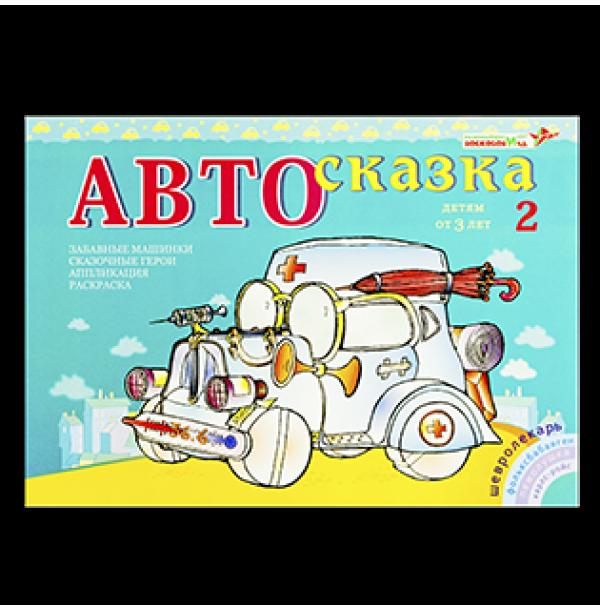 """Альбом """"Автосказка 2"""". ПОС-002"""