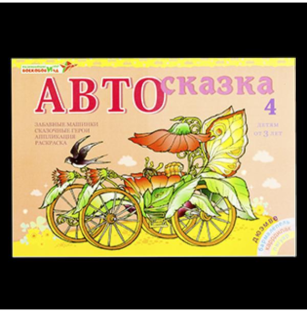 """Альбом """"Автосказка 4"""". ПОС-004"""